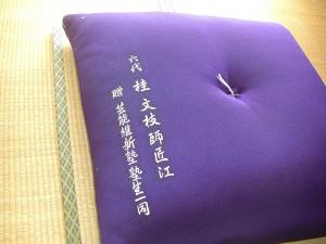 六代桂分枝-京友禅落語用座布団