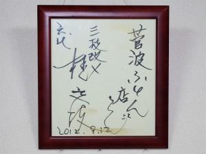 桂三枝師匠=六代桂分枝師匠からサインをいただきました