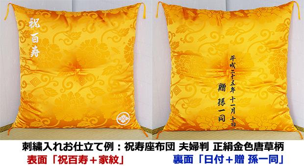 刺繍入れ祝寿座布団「祝百寿+家紋」お仕立て例