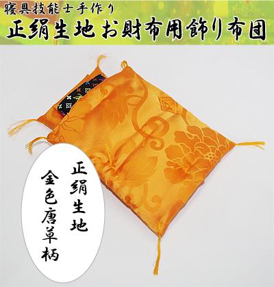 お財布ふとん-お財布飾り布団