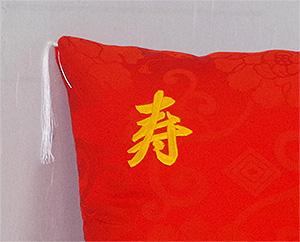 「還暦」「寿」刺繍入れ座布団お仕立て例